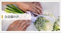横浜の結婚相談所 オランジェ 会員様の声