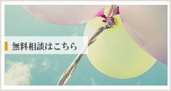 横浜の結婚相談所 オランジェ 無料相談はこちら