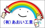 $葵の専務専用未来ノート