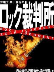 $Rock & Law ! 弁護士奥山倫行のブログ