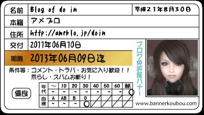 License of ameblo. lol