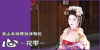 京都舞妓体験処『心』 スタッフブログ-東山舞妓体験処心花雫