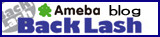 Ameba Blog BACKLASH BANNER