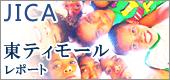 JICA 東ティモールレポート
