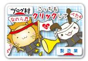 ♪売り場を楽しくしちゃおうブログ♪~ヒカリとゆかいな仲間たち~-日本ブログ村
