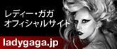 レディー・ガガ オフィシャルサイト