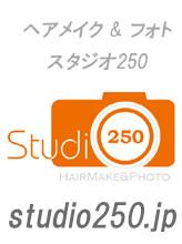 スタジオ250