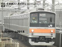 中央・京葉線201系好きな鉄道ファン