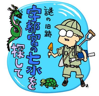 ひばらさんの栃木探訪-ひばらさんの栃木探訪 宇都宮七水