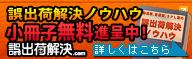 誤出荷解決.com 小冊子無料無料進呈中!