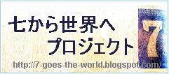 七から世界へプロジェクト