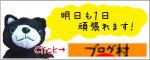 $うさぎとぼく 大阪阿倍野・昭和町で長屋の自家焙煎コーヒー店を開業準備中【喫茶店/カフェ】-ブログ村バナー