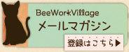 BeeWorkVillage メールマガジン