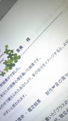 思いは叶う★東京癒しサロン★                わくわくセラピー-110728_194018.jpg