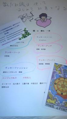 思いは叶う★東京癒しサロン★                わくわくセラピー-110728_193544.jpg