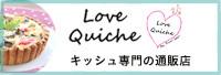 Love Quiche/キッシュ専門の通販店