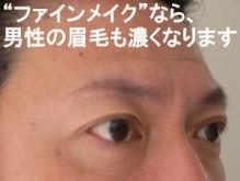 男性の眉毛が薄い悩みも改善!