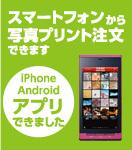 スマートフォン用プリントアプリできました!
