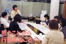 梶京子のコーチング