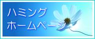 ハミングホームページ