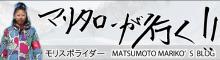 モリスポライダー 松本真梨子のブログ