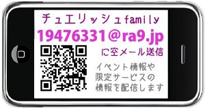 チェリッシュファミリー登録QRコード