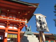伏見稲荷大社 奉祝1300年