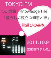 取材実績・TOKYO FM