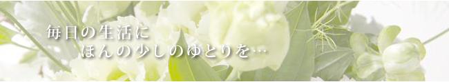 池袋 お花教室 ロスマリヌス
