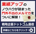 無料メルマガ戦略企画ドットコム通信