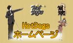 HotDogsホームページ