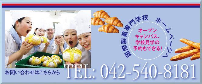 国際製菓専門学校ホームページへ