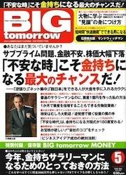 BIG tomorrow (ビッグ・トゥモロウ) 2008年 05月号