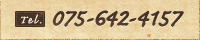 075-642-4157