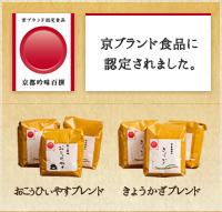 京ブランド食品に認定されました。