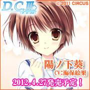D.C.III~ダ・カーポIII~