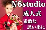 フォトスタジオN6
