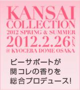 ピーサポートが関西コレクションの香りを総合プロデュース