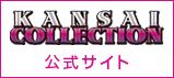 関西コレクション公式サイト