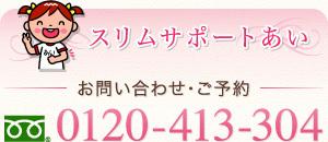スリムサポートあい 耳つぼダイエット 富山TEL電話番号0120-413-304