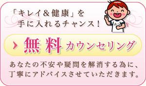 無料カウンセリング(耳つぼダイエット 富山)