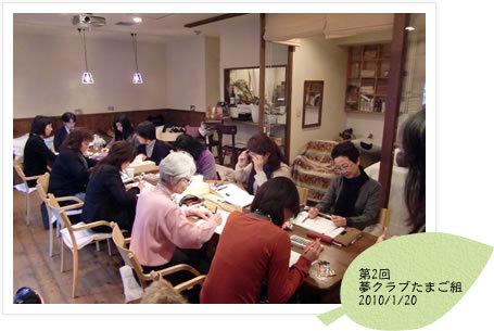 ナカジュンのブログ-夢くらぶたまご組1