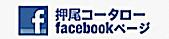 押尾コータロー オフィシャルfacebookページ