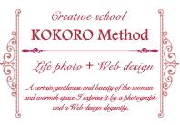 KOKOROメソッドは、女性の美しい世界をクリエイティブに表現デザインします