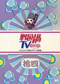 「戦国鍋TV~なんとなく歴史が学べる映像~ 拾四」