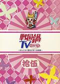 「戦国鍋TV~なんとなく歴史が学べる映像~ 拾伍」