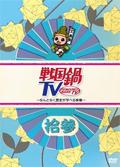 「戦国鍋TV~なんとなく歴史が学べる映像~拾参」