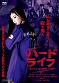 「ハードライフ 特別版~紫の青春・恋と喧嘩と特攻服~」