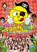 「おねだりマスカットDX! Vol.1 ガハハ編」