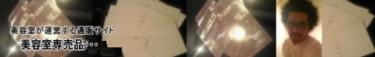ヘアケア・スキンケア・・通販サイト【美容師さんのおすすめグッズ/本店】